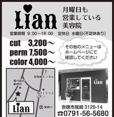 img_0151 8月のおやすみと赤穂民報掲載 赤穂市の美容室『Lian(リアン)』