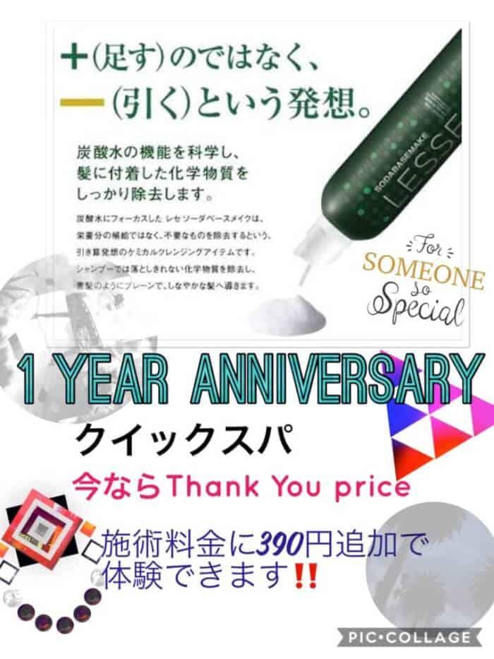 赤穂市の美容室『Lian(リアン)』 1周年感謝キャンペーン